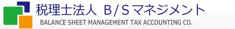 税理士法人B/Sマネジメント