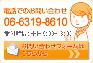 06-6319-8610