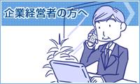 企業経営者の方へのサービス