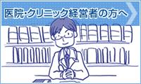 医院・クリニック経営者の方へのサービス
